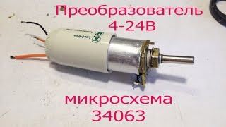 Регулируемый преобразователь 5-24В на микросхеме 34063.