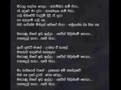 Marunu Hithe with Lyrics  Anushka Udana (Wasthi)
