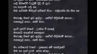 marunu-hithe-with-anushka-udana-wasthi