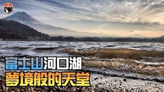 [上發條][東京]富士山河口湖~如夢境一般的天堂