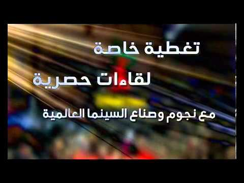 Berlinale 63on Nile Cinema -Egyptian TV EPS5