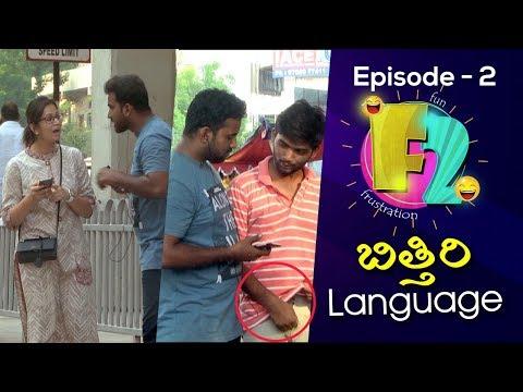 Bithiri Language || F2 Prank ||  Episode 2 || Telugu Comedy Pranks In Hyderabad || Socialpost