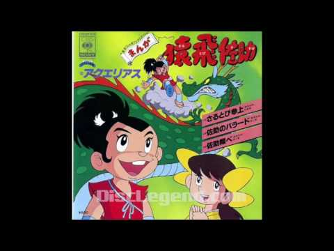 Il piccolo guerriero まんが猿飛佐助 Manga Sarutobi Sasuke