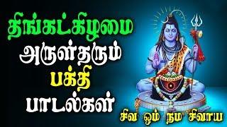 திங்கட்கிழமை அருள்தரும் பக்தி பாடல்    Best Tamil Shivan Bhakti padal