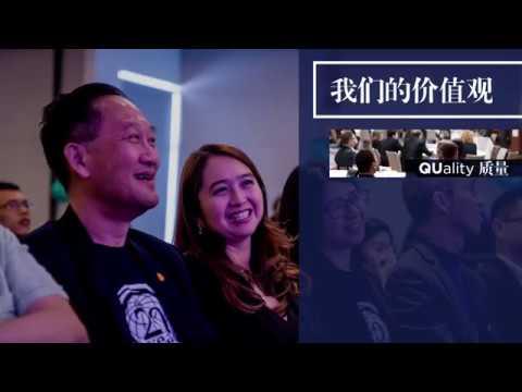 QUEST Corporate Video (Mandarin)