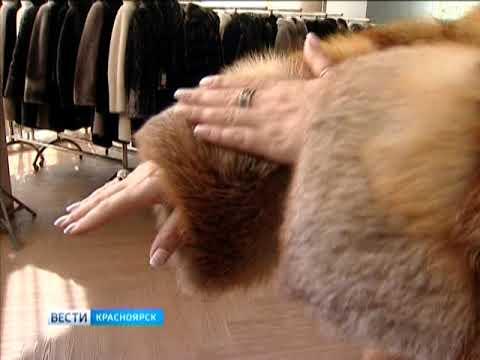 В Красноярске открылась ярмарка шуб