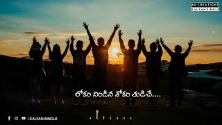 Chirunavvulatho Brathakali Heart Touching Emotional Song Telugu Lyrical WhatsApp Status Video