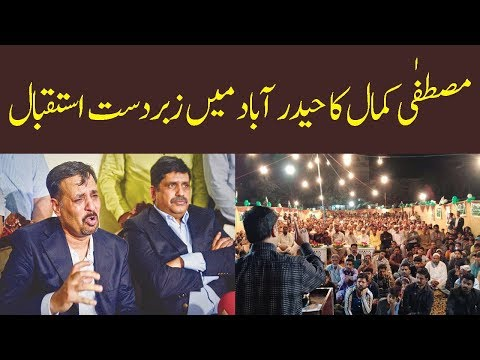 Mustafa Kamal PSP Visit in Hyderabad, Sindh