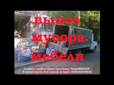 Грузоперевозки Бровары, перевозка мебели, грузчики,вывоз мусора Бровары 0677474151,0936155347