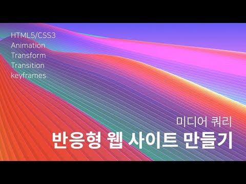 02. 반응형 사이트 만들기(2019) -  미디어 쿼리