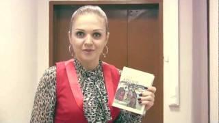 Что читает Марина Девятова?