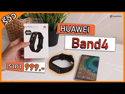รีวิว HUAWEI Band 4 จอสี ฟีเจอร์แน่น ใส่ว่ายน้ำได้ ราคา 999 บาท พร้อมเทียบ Mi Band 4 - วันที่ 07 Nov 2019