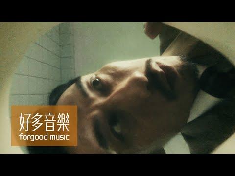 魏如萱 Waa Wei [ 陪著你 Be There For You ] Official Music Video