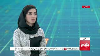 بازار: بررسی کارکردهای نخستین شرکت تاکسیرانی در کابل