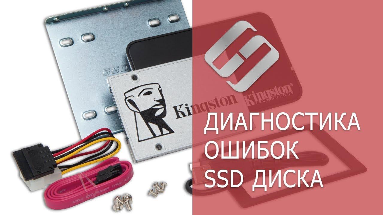 Диагностика SSD диска: программы для поиска и исправления ошибок SSD диска ?️???