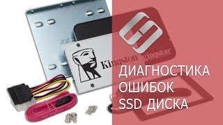 как проверить состояние SSD диска с помощью SSDLife