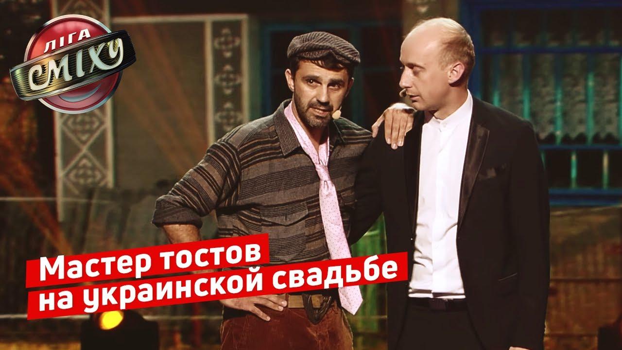 Крестный Отец и бесплатная пьянка - VIP Тернополь и Наш Формат | Лига Смеха 2019