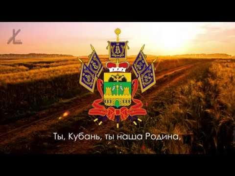 Гимн Краснодарского края -
