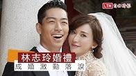 林志玲、AKIRA婚禮 林母對女婿直說滿意(更新)