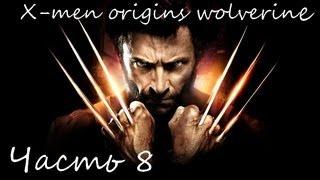 X-Men Origins Wolverine Часть 8 (Под Прицелом)