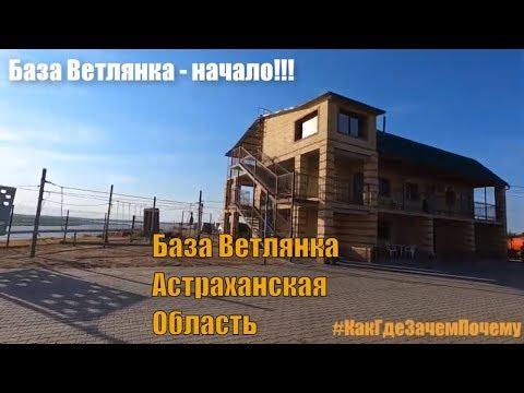 База Ветлянка Астраханская область, рыбалка на Волге