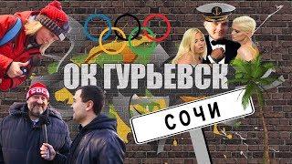 ОК Гурьевск. Сочи. Эминем. Порно режиссер. Убрал Путина.
