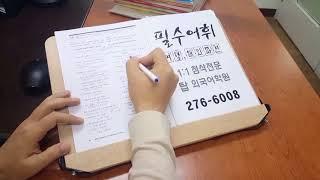 전주 중급영어회화 필수어휘 통문장 첨삭지도 전북대어학원…