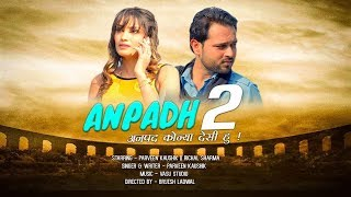 Anpadh 2 | Parveen Kaushik |Rechal Sharma | Latest Haryanvi Songs | New Haryanvi Song 2018 | Sonotek