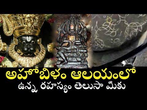 Do you know Ahobilam Temple?Secret About The Ahobilam Temple/Daundia Khera /Telugu info ;Media Facts