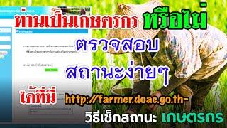 ท่านเป็นเกษตรกรหรือไม่ มีวิธีตรวจสอบง่ายๆที่นี่ http://farmer.doae.go.thเพื่อสิทธิประโยชน์ของท่านเอง