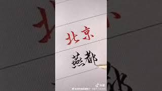 중국 역사 옛날과 현대의 도시명한자 비교