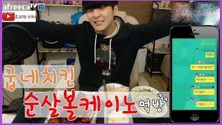 [ChocoTv]초코맨 치밥의정석은 굽네 볼케이노순살 치킨이다!!(Eating Show)