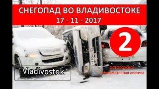 Часть 2. Владивосток ДТП. День жестянщика 17.11.17