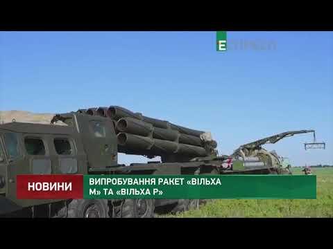 Випробування ракет Вільха М та Вільха Р
