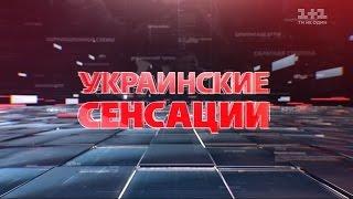 Українські сенсації. Все про вбивство Вороненкова