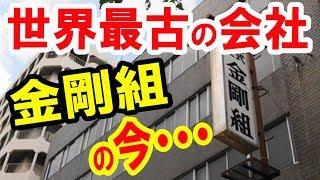 【海外の反応】日本 世界最古の企業 金剛組とは?
