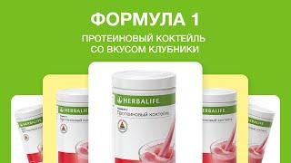 Протеиновый коктейль Формула 1 от Herbalife - сбалансированная еда в стакане со вкусом клубники.