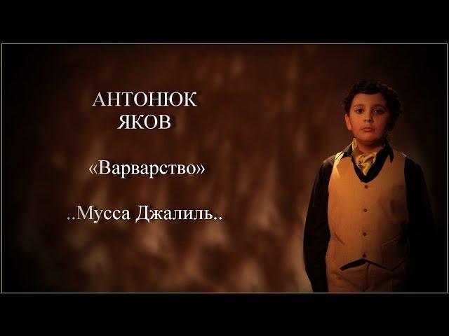 Изображение предпросмотра прочтения – ЯковАнтонюк читает произведение «Варварство» М.М.Залилова (Джалилова)