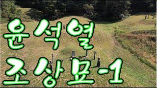 수암의 풍수기행 제 125화 윤석열 조상 묘-1(풍수상담 : 010-3355-2121)
