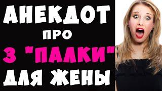 АНЕКДОТ про Барана и Колбасу и Продуктивный Женский Орган Самые Смешные Свежие Анекдоты