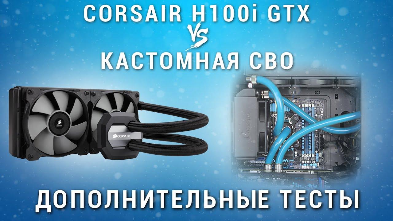 Тест №2: Corsair H100i GTX против Кастомная СВО. Итог.