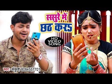 Ankush & Aarohi Geet का सबसे हिट #छठ गीत VIDEO 2018 - Sasure Me Chhath Kara - Chhath Geet 2018