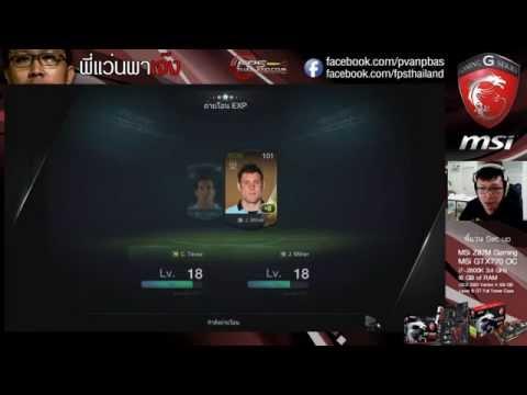 FIFA Online 3 - พี่แว่นโอนexp ผิด อย่างฮา
