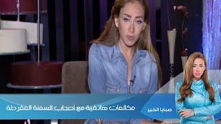 صبايا الخير ريهام سعيد | مكالمات هاتفية مع اصحاب السمنة المفرطة