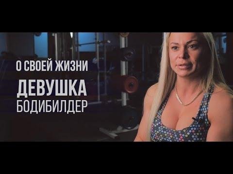 Девушка-бодибилдер рассказывает о своей жизни