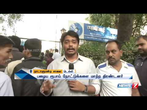People queue up at banks in Delhi-NCR but no cash in most ATMs | News7 Tamil