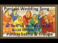 Traditional Wedding Folk song of Punjab State by Sakha Vrind - 09811045449 Mp3