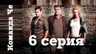 Команда Че. Сериал. 6 серия