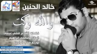 خالد الحنين والله وكت اغنيه تقطع القلب