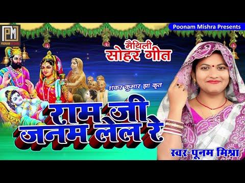 Maithili sohar geet
